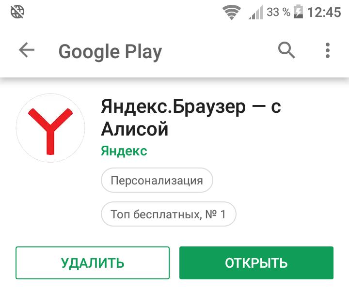 Яндекс браузер с Алисой андроид