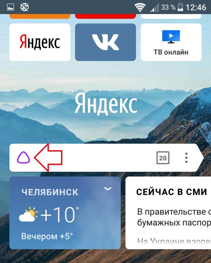 приложение Яндекс
