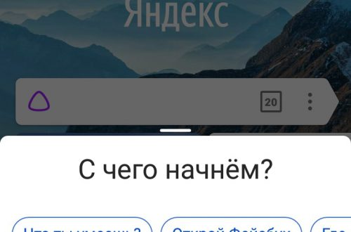 Как включить Алису в Яндексе на телефоне