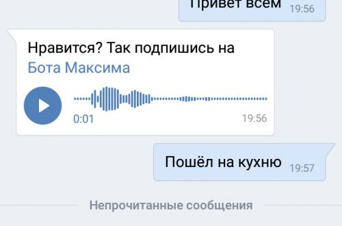Как сделать бота в ВК озвучка текста голосом онлайн