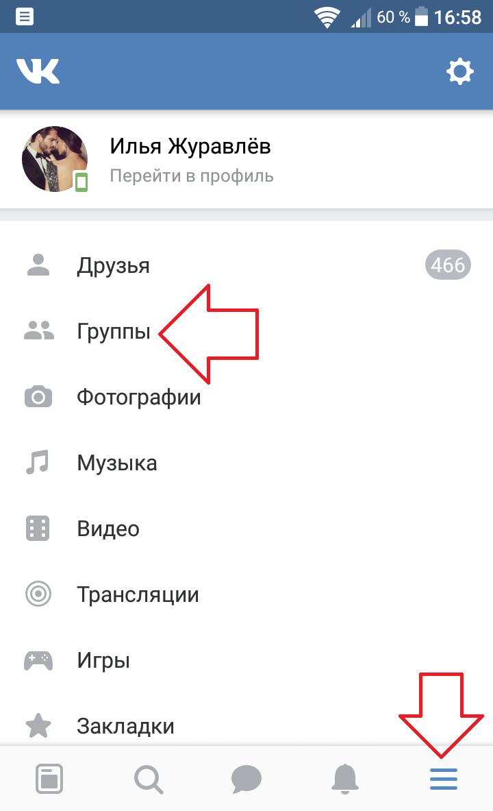 группы вк приложение