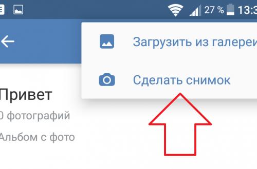 Как добавить фото альбом в приложение ВК на телефоне