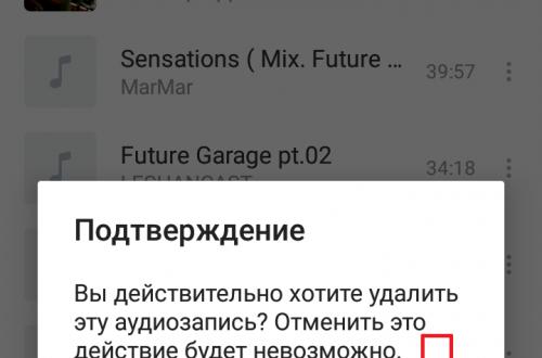 Как удалить музыку в ВК на телефоне в приложении