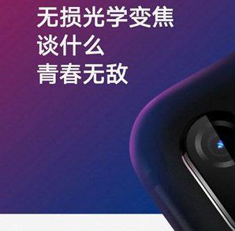 Смартфон Lenovo S5 Pro с четырьмя камерами превзойдёт Xiaomi Mi 8 Lite по оптическому зуму