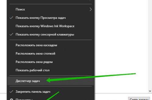 Как отключить фоновые процессы на Windows 10