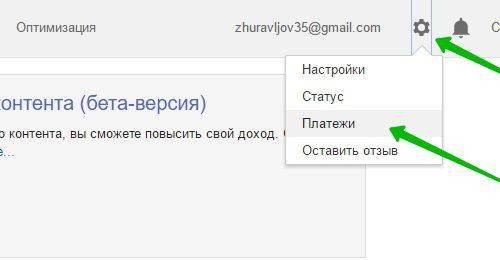 Как быстро изменить адрес в Adsense