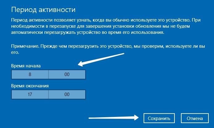 Изменить период активности Windows