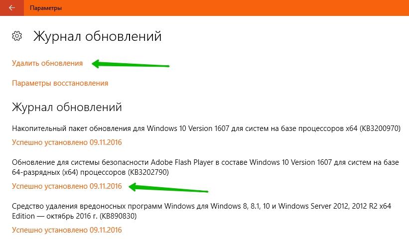 Журнал обновлений Windows