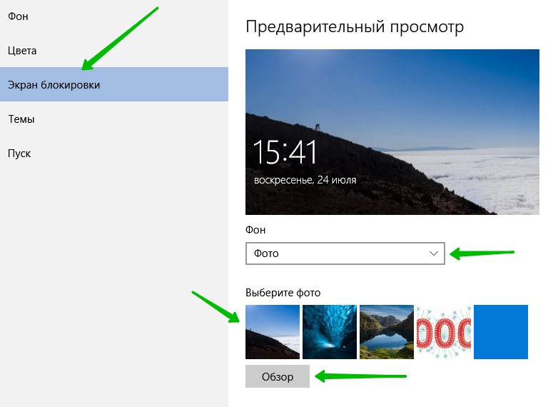 экран блокировки windows 10