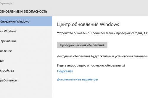 Основные параметры Windows 10 обзор