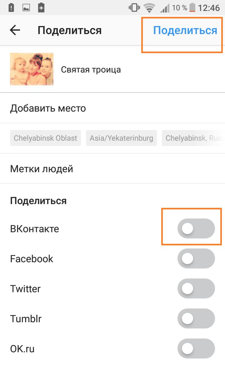 поделиться инстаграм фото