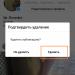 Как добавить запись с инстаграм на любой сайт