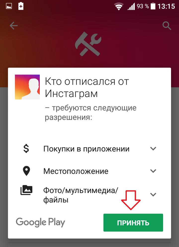 разрешение приложение принять