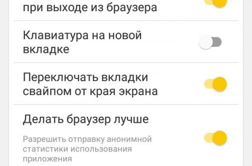 Как настроить приложение Яндекс браузер