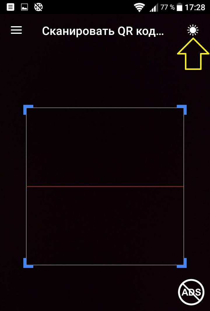 сканер штрих код андроид