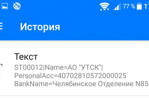 Сканер QR штрих кодов для андроид бесплатно на Русском