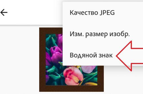 Adobe photoshop express на андроид бесплатно на Русском