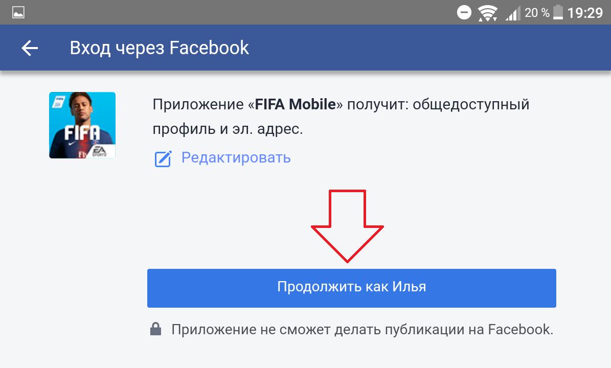 приложение фейсбук