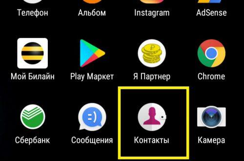 Как перенести контакты на сим карту андроид