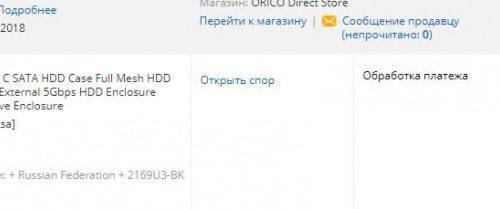 "Корпус для 2.5"" HDD/SSD дисков - Orico 2169U3 USB 3.0"