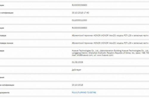 Смартфон Honor V20 уже на полпути к конвейеру, он может получить топовую SoC Kirin 980 и тройную камеру
