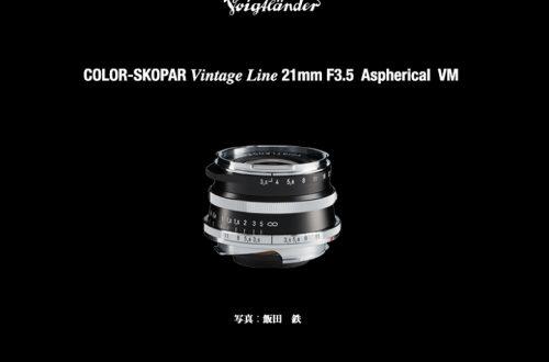 Объектив Voigtlander Color-Skopar Vintage Line 21mm F3.5 Aspherical VM оформлен в ретро-стиле