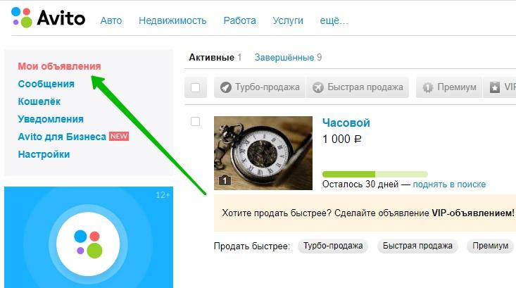 3b9719373869e Как поднять объявление на авито 2018 | RankBrain.ru - Искусственный ...
