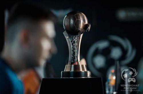 Объявлен победитель чемпионата России по интерактивному футболу 2018