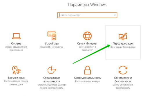 Панель задач Windows 10 настройка