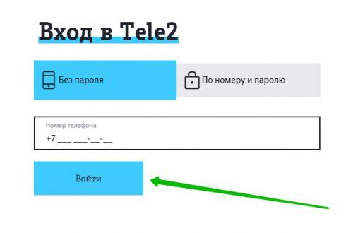 Как продлить интернет трафик на Теле2