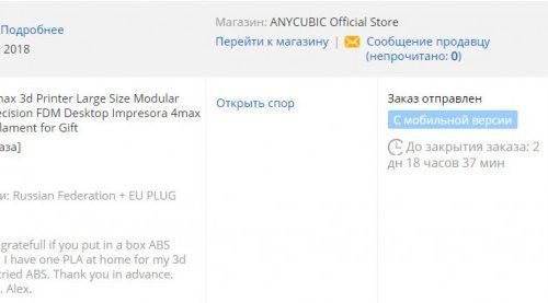 <span>Anycubic 4Max Первый принтер, первая печать, советы новичкам. (Длиннопост)</span>
