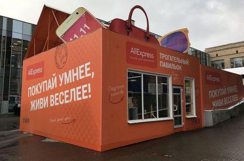 Назван срок запуска полноценного российского AliExpress