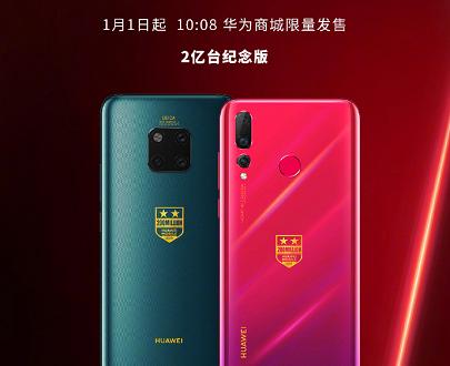 Представлены коллекционные смартфоны Huawei Mate 20 Pro Commemorative Edition и Huawei Nova 4 Commemorative Edition