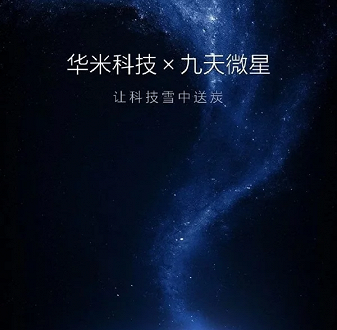 Производитель фитнес-браслетов Xiaomi заключил партнерское соглашение с аэрокосмической компанией Jiutian MSI