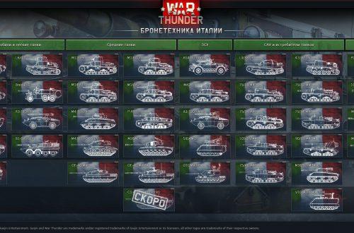 War Thunder - Начальная ветка итальянской бронетехники