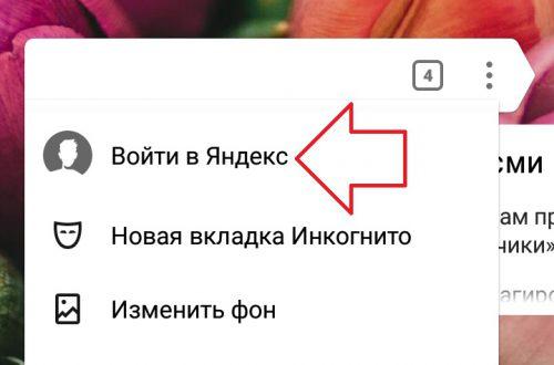 Как создать электронную почту Яндекс на телефоне в приложении