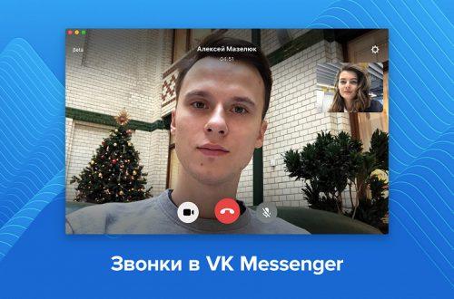 «ВКонтакте» запустила шифрованные звонки в мессенджере