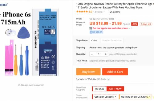 Батарея Nohon с увеличенной ёмкостью для Apple iPhone 6s