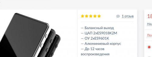 Портативный ЦАП TempoTec Sonata iDSD Plus | он же Hidizs DH-1000 (только дешевле)