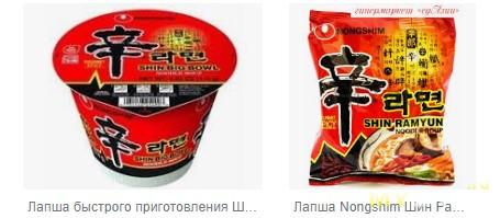Korean Shin Ramyun - острая корейская лапша быстрого приготовления. Острая. Очень острая...