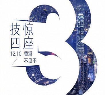 Компания Huawei дразнит анонсом таинственного продукта