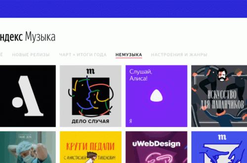 В «Яндекс.Музыке» появилась «Немузыка»