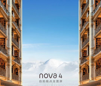 Huawei активно рекламирует Huawei Nova 4 с дырявым экраном, хоть он уже не претендует на звание первого