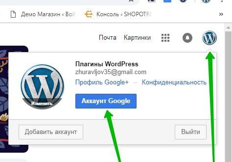 Как изменить пароль гугл аккаунта почты