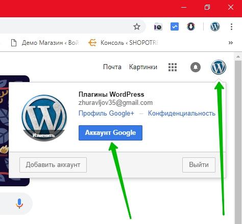Проблемы с гугл аккаунтом как решить