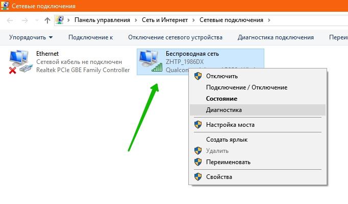 сетевые подключения Windows 10