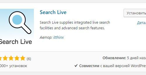 Search Live Супер поиск на сайт WordPress