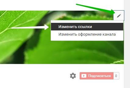 изменить ссылки ютуб канал
