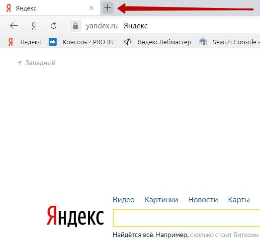 Как настроить экран Яндекс в новой вкладке