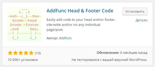 Легко добавить код в хедер или футер всего сайта wordpress или для страниц по отдельности !